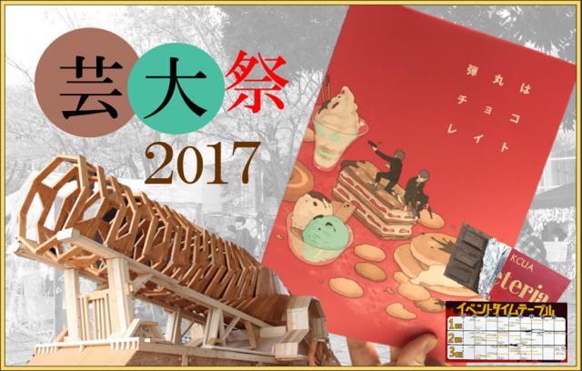 【京都市立芸大 学園祭】強烈な個性が甘く溶け合う世界