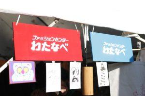 京都精華大学の学園祭