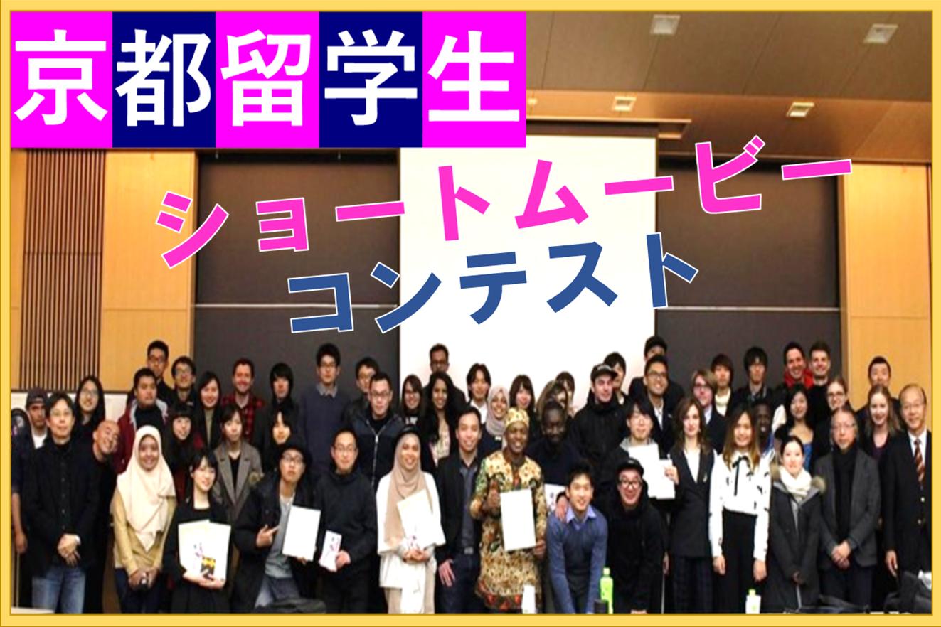 第1回ショートムービーコンテスト 世界の留学生が京都の魅力を語る!