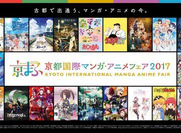 京まふ、アニメ、マンガ、京都国際マンガ・アニメフェア