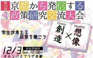 京都 大学生 研究