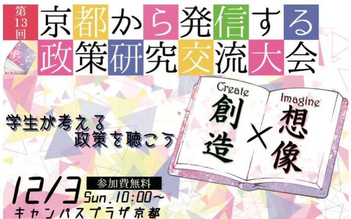 創造×想像⁉ 学生が京都から発信する政策研究交流大会がとにかくあつい!