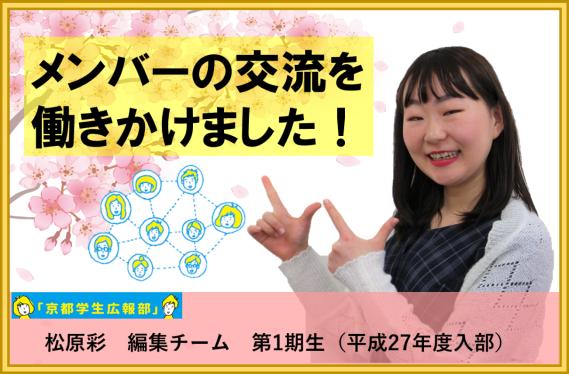 2017年度 卒業生インタビュー 松原彩