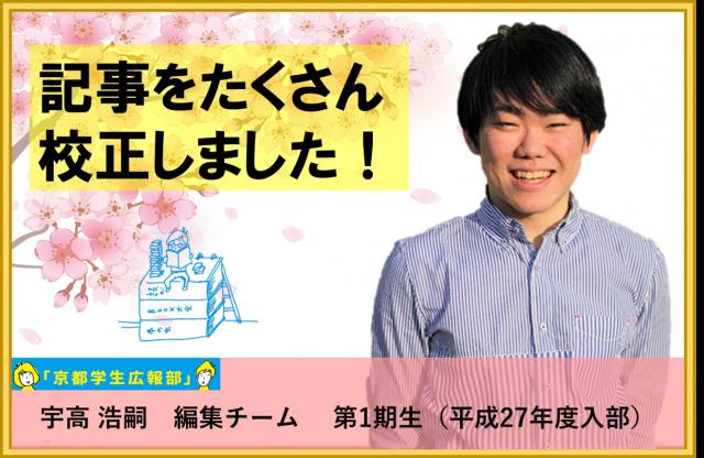 2017年度 卒業生インタビュー 宇高浩嗣