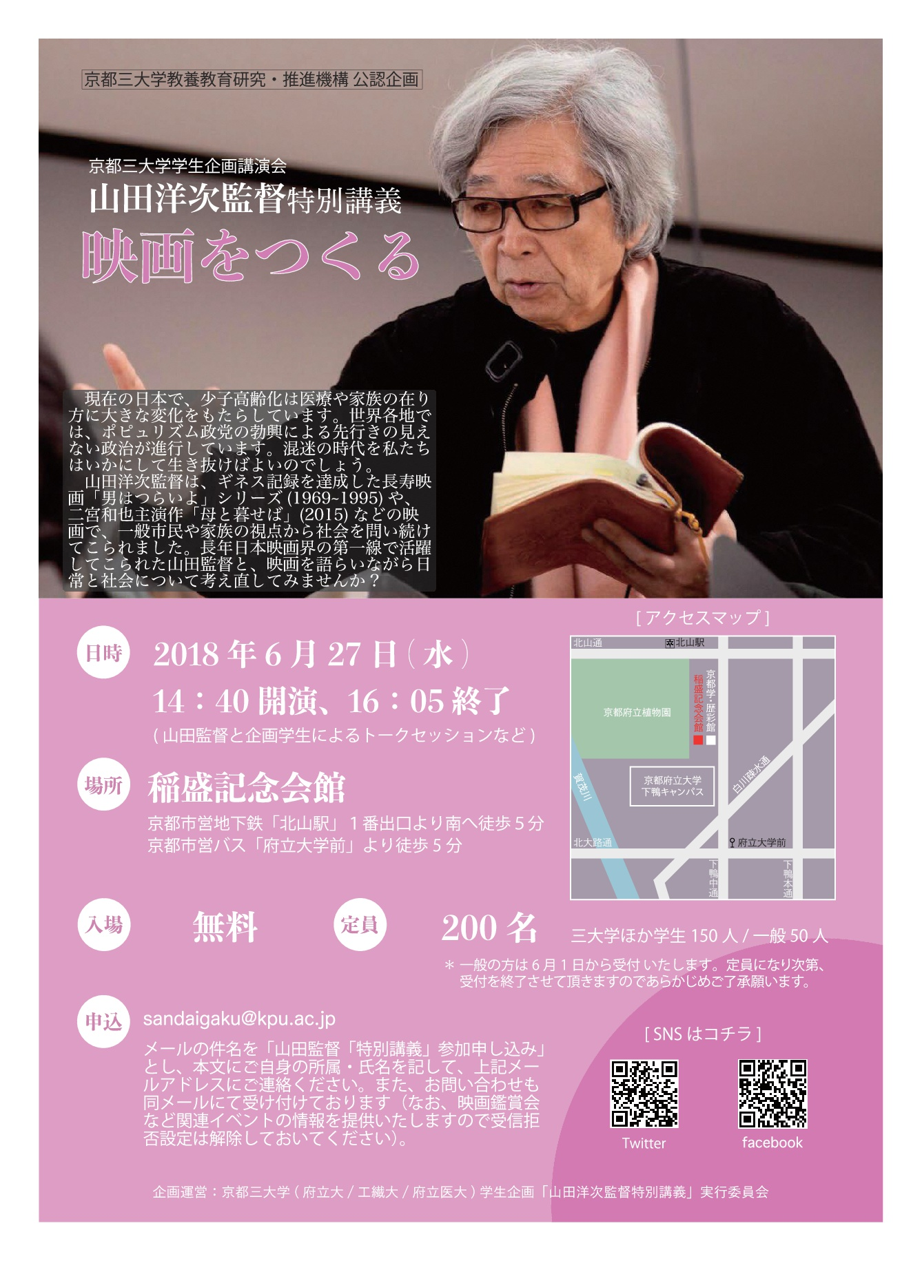 【参加者募集中】京都三大学学生企画講演会 山田洋次監督特別講義「映画をつくる」