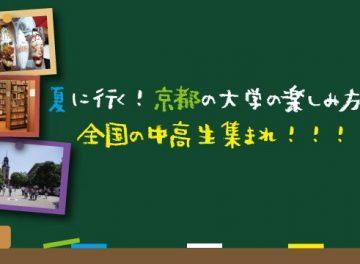 夏に行く!京都の大学の楽しみ方