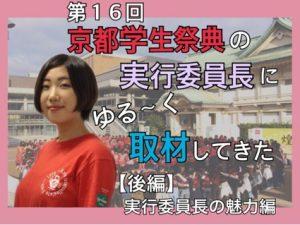 第16回京都学生祭典の実行委員長にゆる〜く取材してきた ー実行委員長の魅力編ー