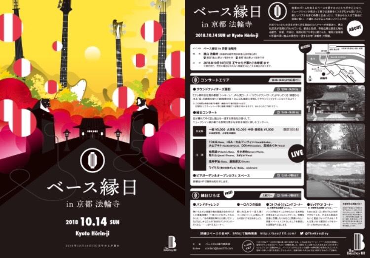 【おしらせ】ベース縁日   in 京都 法輪寺に京都学生広報部も参加します!