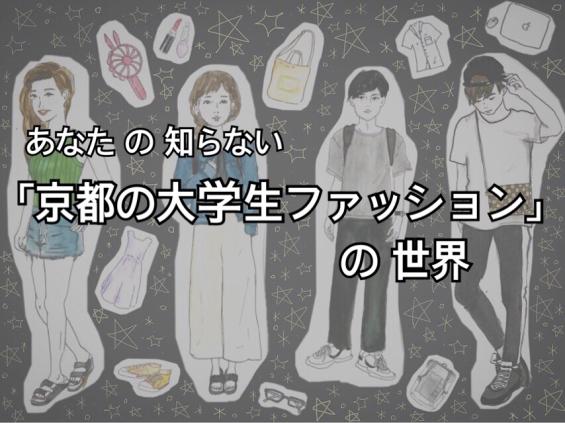 あなたの知らない「京都の大学生ファッション」の世界