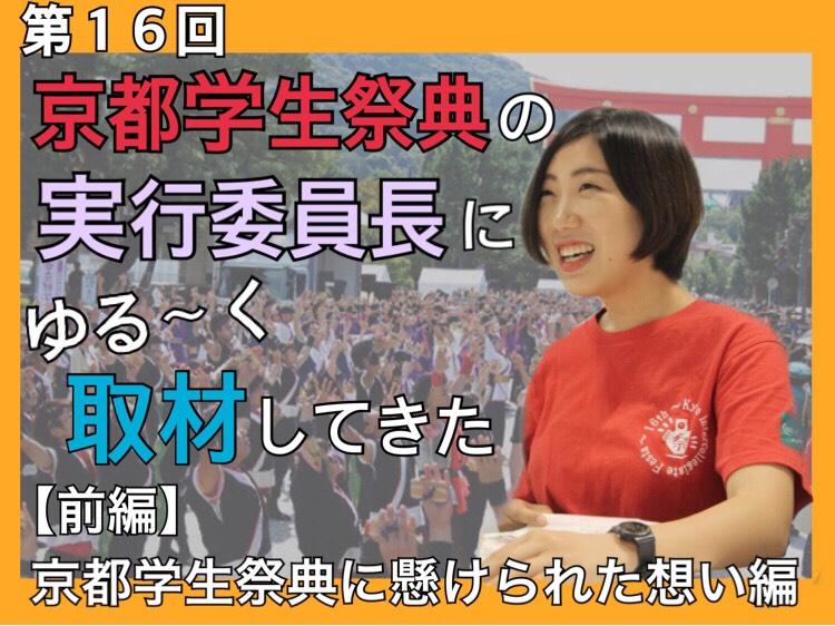第16回京都学生祭典の実行委員長にゆる〜く取材してきたー京都学生祭典に懸けられた想い編ー