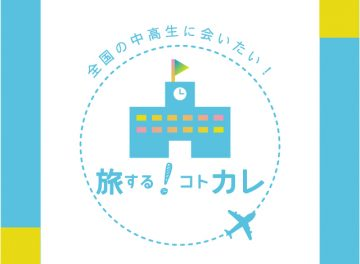全国の中高生に会いたい「旅するコトカレ」プロジェクト始動!