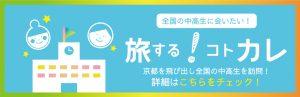旅するコトカレvol.1 (北海道)函館大谷高等学校に行ってきた