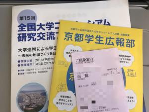 京都学生広報部が北海道函館へ出張してきた!