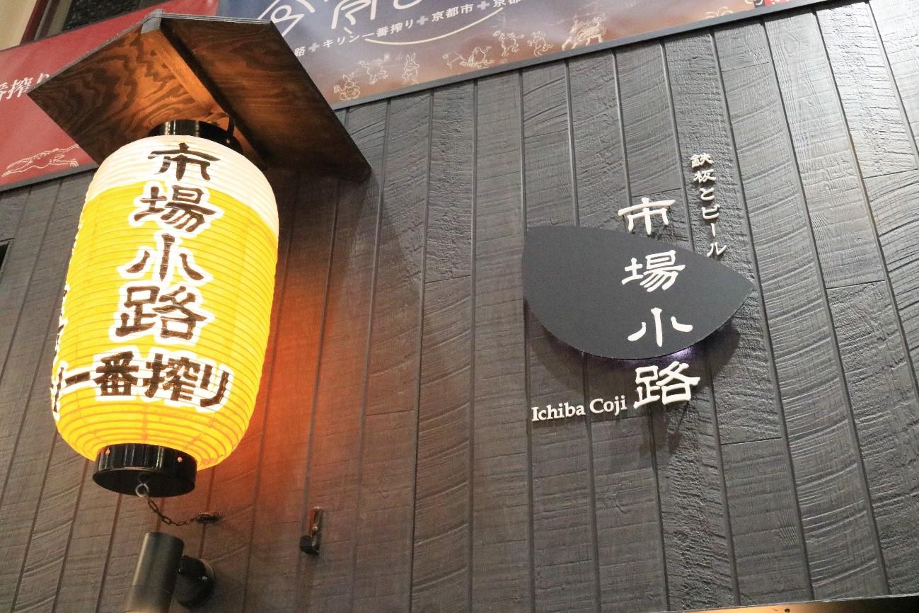キリンビール×市場小路×伝統工芸×芸大 期間限定コラボショップで京都の食がもっとおいしくなる!