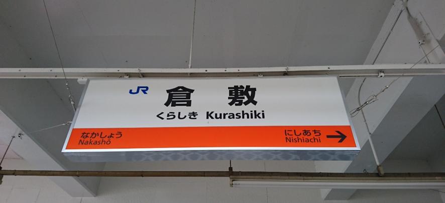 京都から広島まで!青春18きっぷの旅