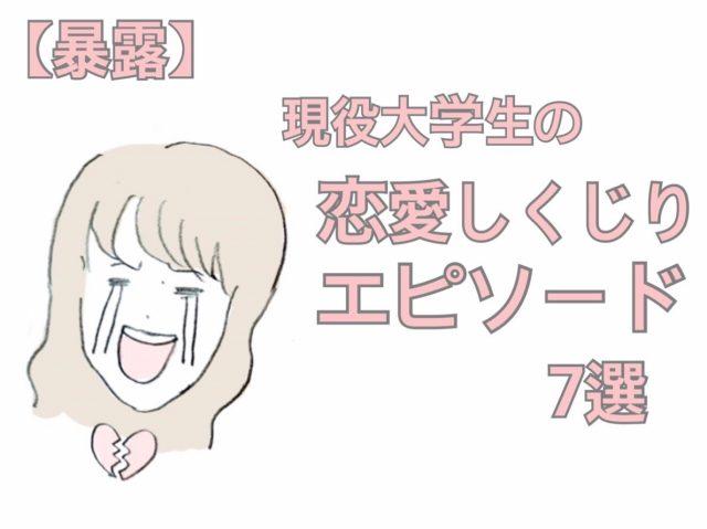 【暴露】現役大学生の恋愛しくじりエピソード7選
