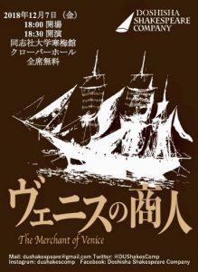 同志社の新たな演劇サークル「Doshisha Shakespeare Company」の魅力に迫る!