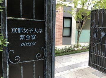 京都女子大学の寮は厳しい!?就職に有利!?紫金寮の寮生に密着してみた