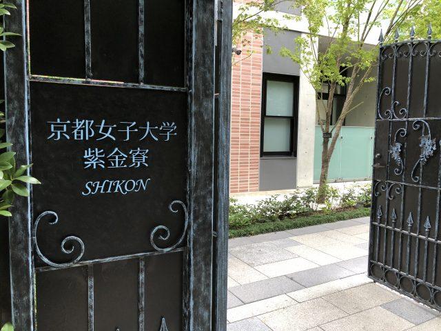 京都女子大学の寮は厳しい!?就職に有利!?紫金寮生の1日に密着してみた