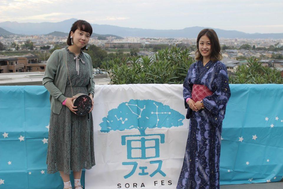 【京都嵐山】インスタ女子必見!お寺のイメージを変える宙フェスとは?