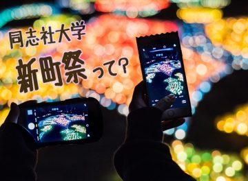 関西最大級のキャンドルナイトイベント 地域と学生をつなぐ新町祭