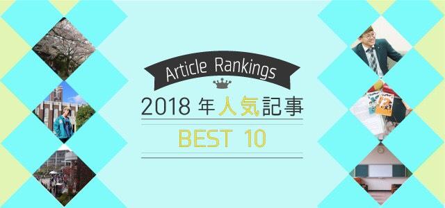 今年読まれた記事はコレ!2018年人気記事ランキングTOP10【コトカレ】
