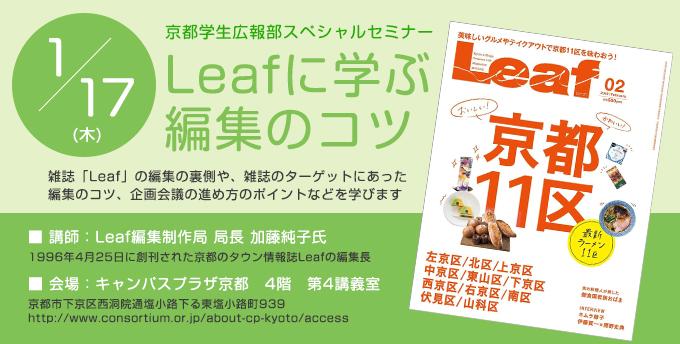 【参加者募集中】「Leafに学ぶ編集のコツ」Leaf編集制作局 局長 加藤純子氏による研修