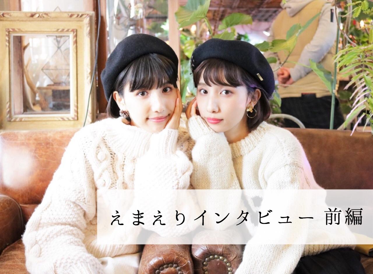 """京都出身の双子モデル""""えまえり""""が語る、京都で過ごした中高生時代"""