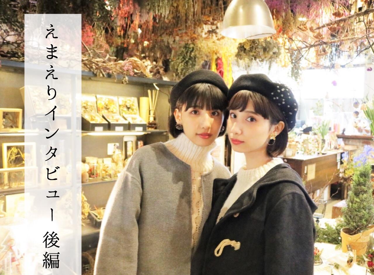 """京都出身の双子モデル""""えまえり""""が語る、趣味と仕事"""