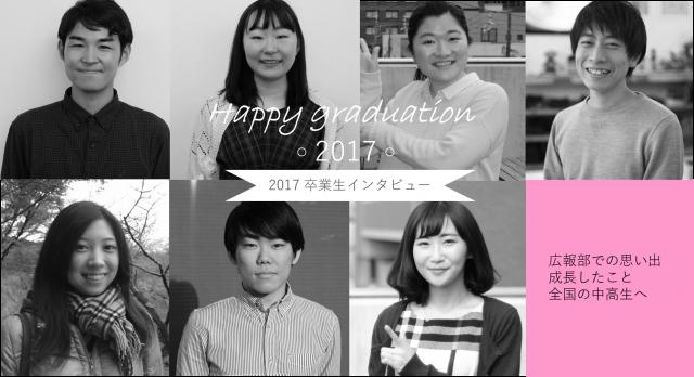 京都学生広報部 卒業生インタビュー