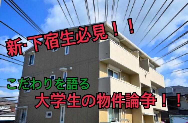 【一人暮らしの新入生必見】あなたはどっち派!?大学生の物件論争!!