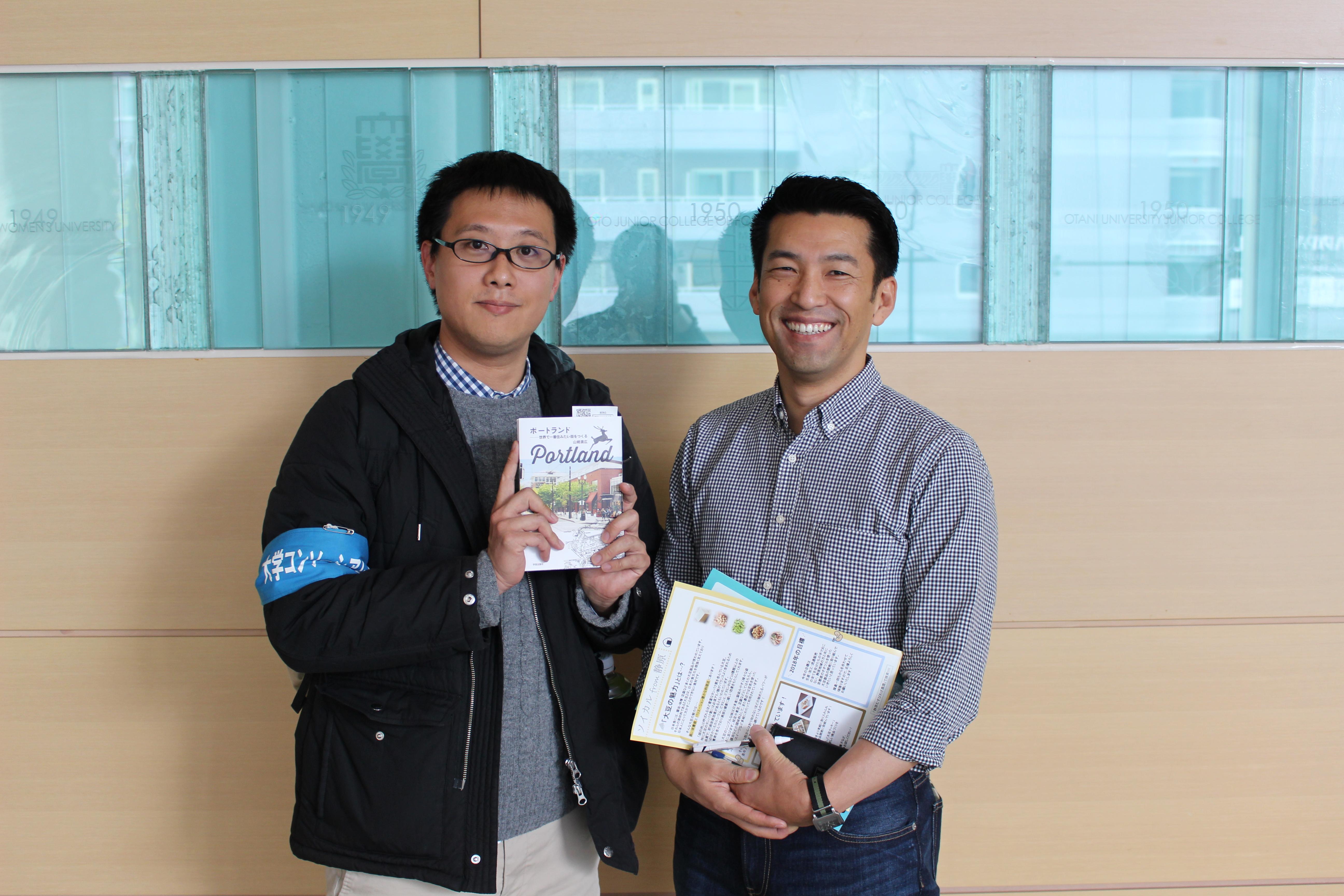 君も京都を動かせる!?「大学・地域連携サミット」で京都のミライを考えてみた