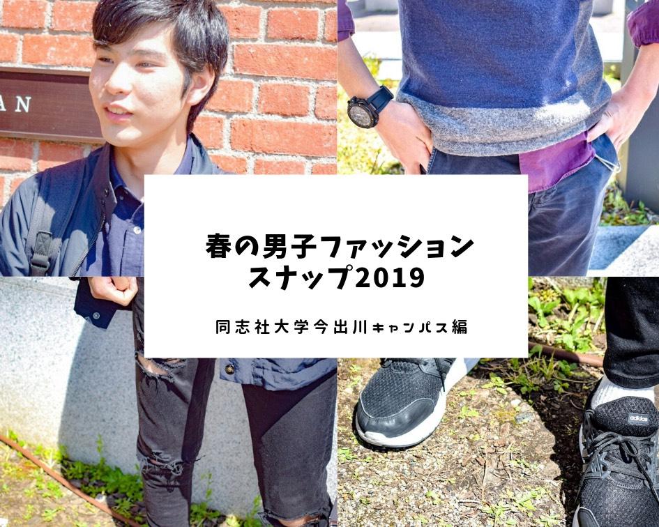 【同志社大学】春の男子ファッションスナップ2019
