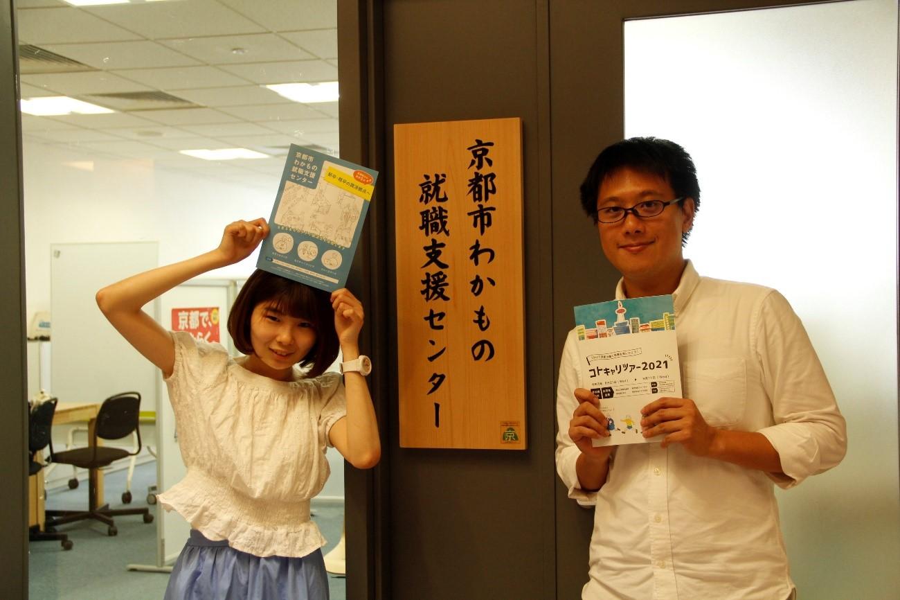 【学生全員必見】京都市わかもの就職支援センターってどんなとこ?