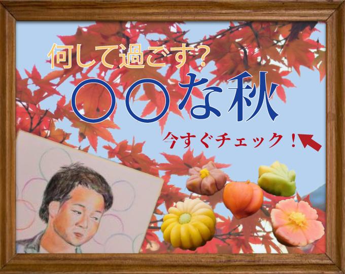 ○○な秋をどう過ごす?秋を楽しむ4つのポイント!
