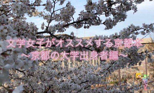 文学女子がオススメする京都本~京都の大学出身者編~