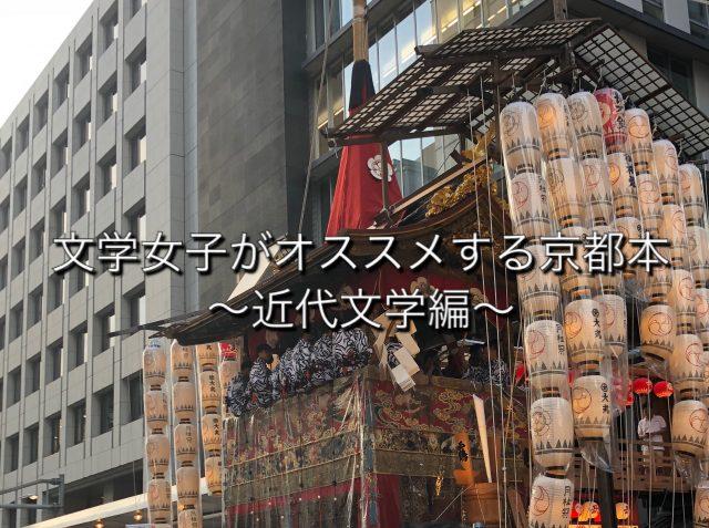 文学女子がオススメする京都本~近代文学編~