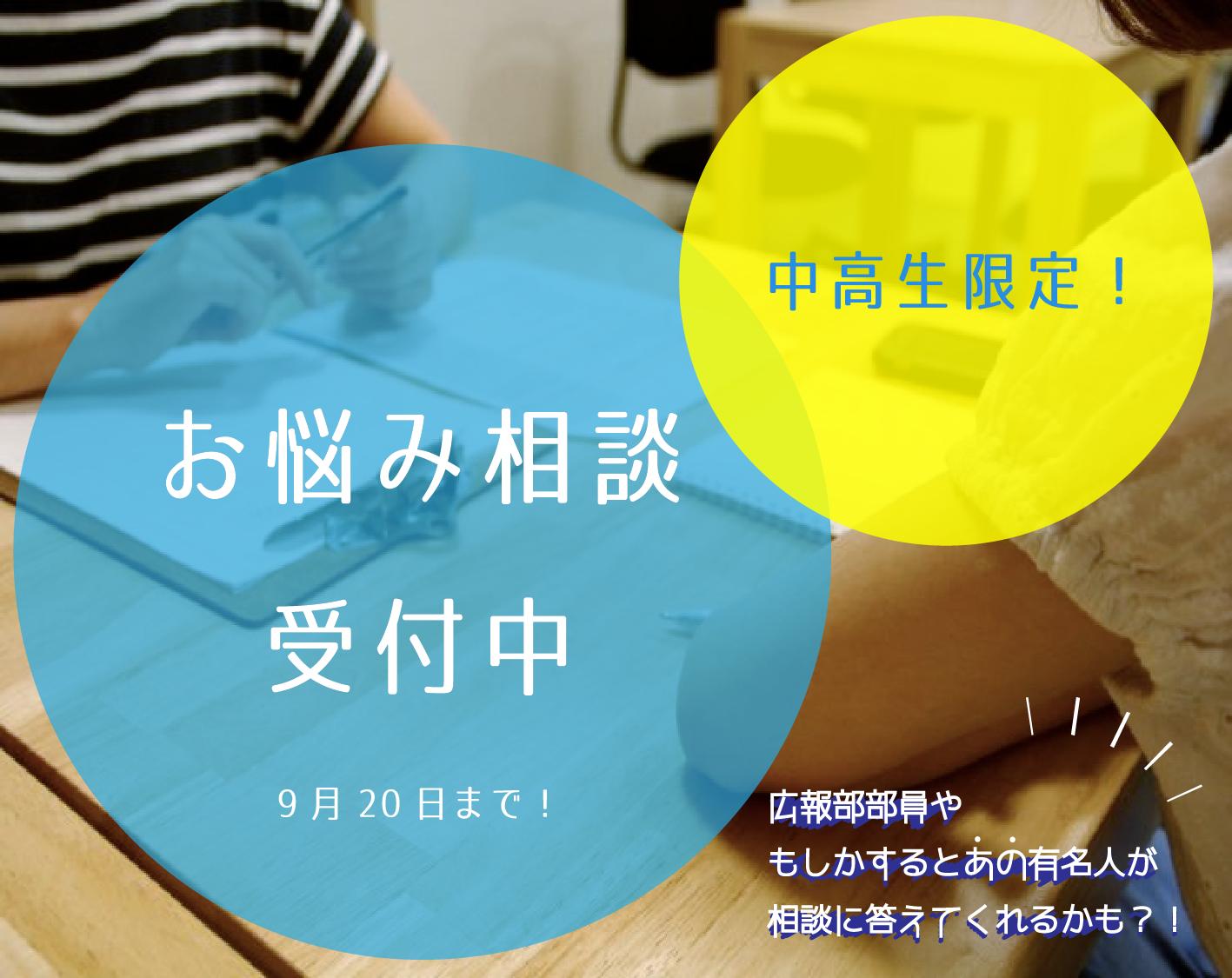 京都学生広報部 中高生お悩み相談室‼ 相談内容募集について