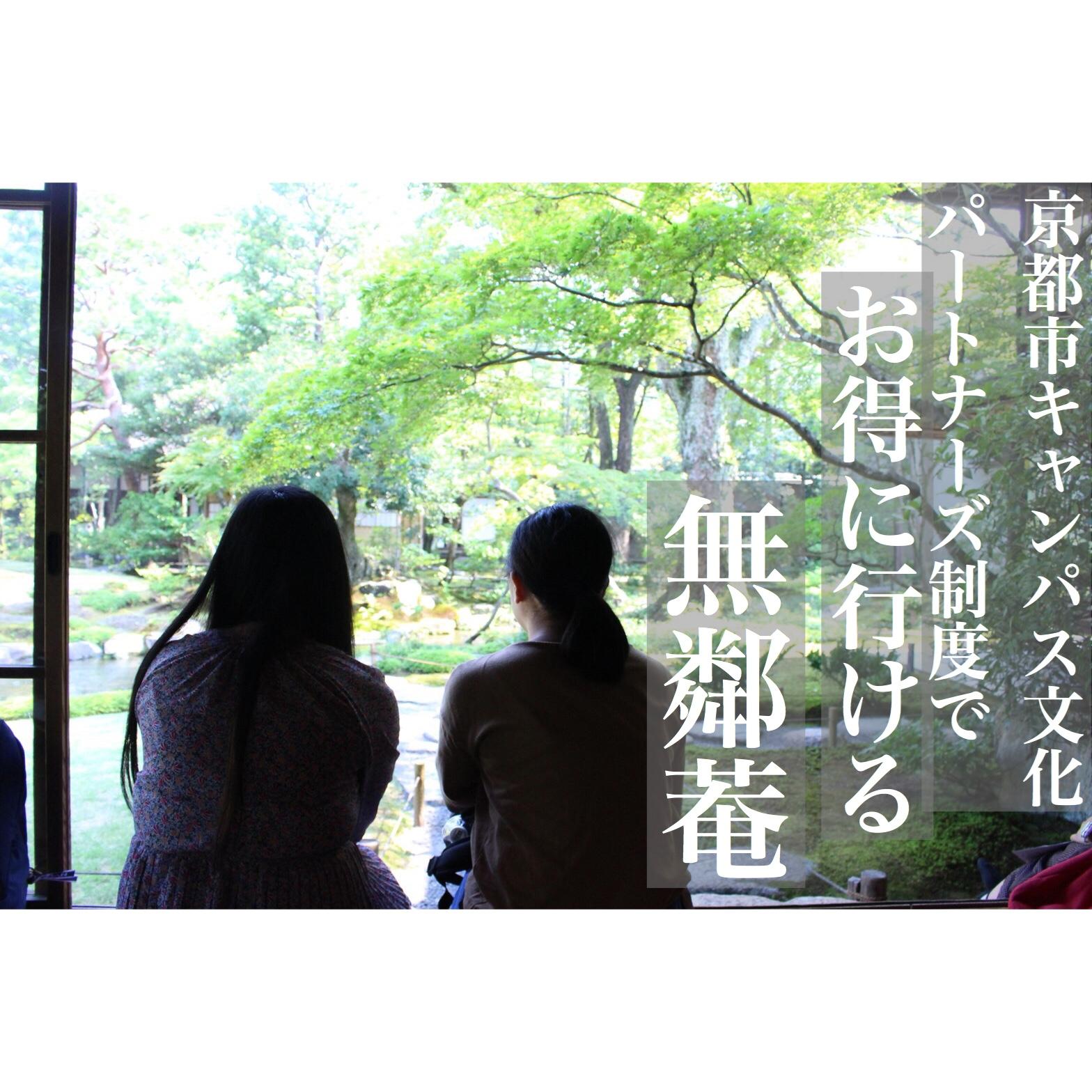 京都市キャンパス文化パートナーズ制度を使って、お得に京都の歴史を学ぼう!