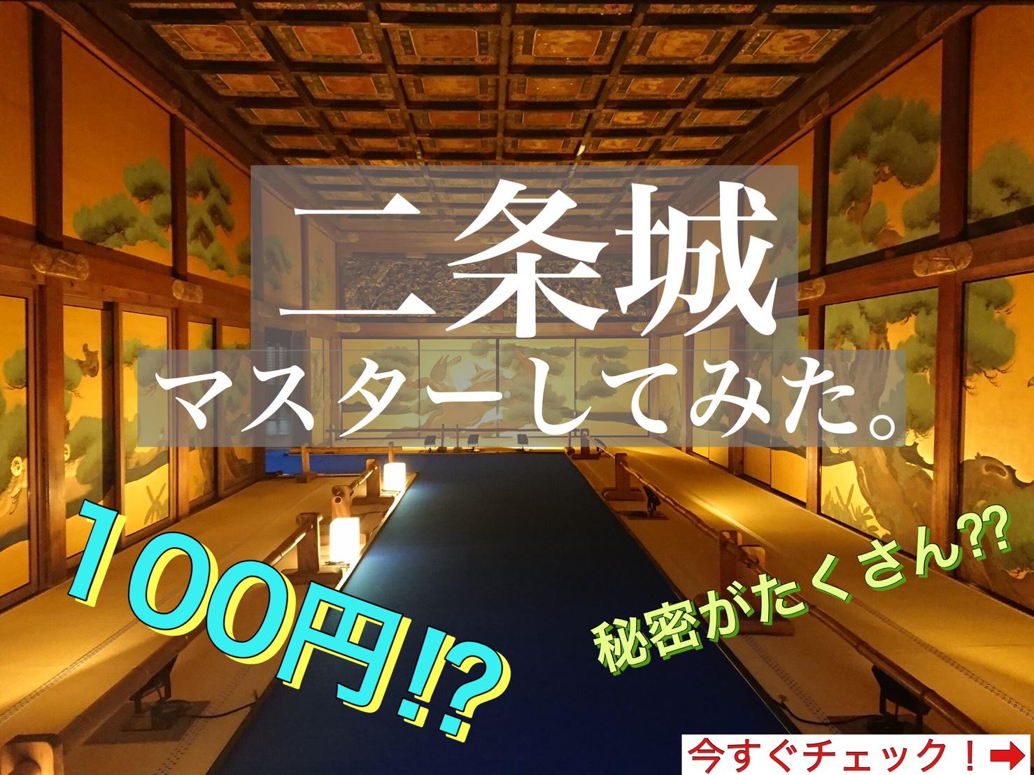 京都市キャンパス文化パートナーズ制度を使って、お得に京都の歴史を学ぼう!―二条城編―