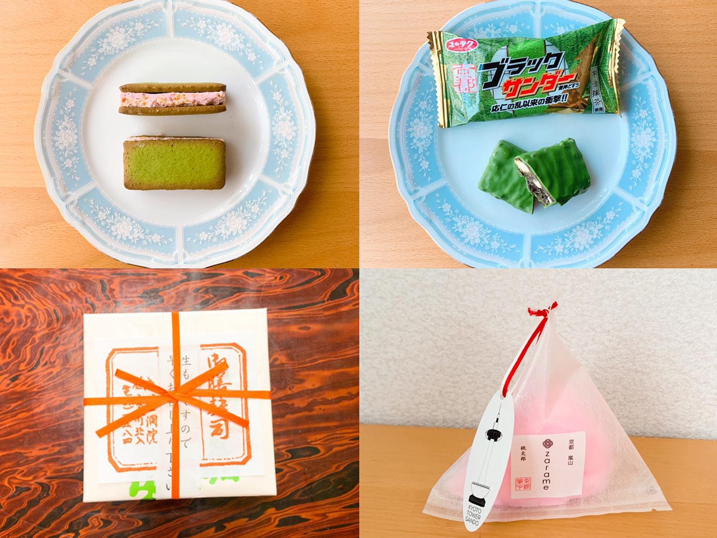 修学旅行にもおすすめ!京都の新定番 お土産コレクション