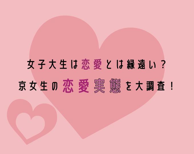 女子大生は恋愛には縁遠い?京女生の恋愛実態を大調査!