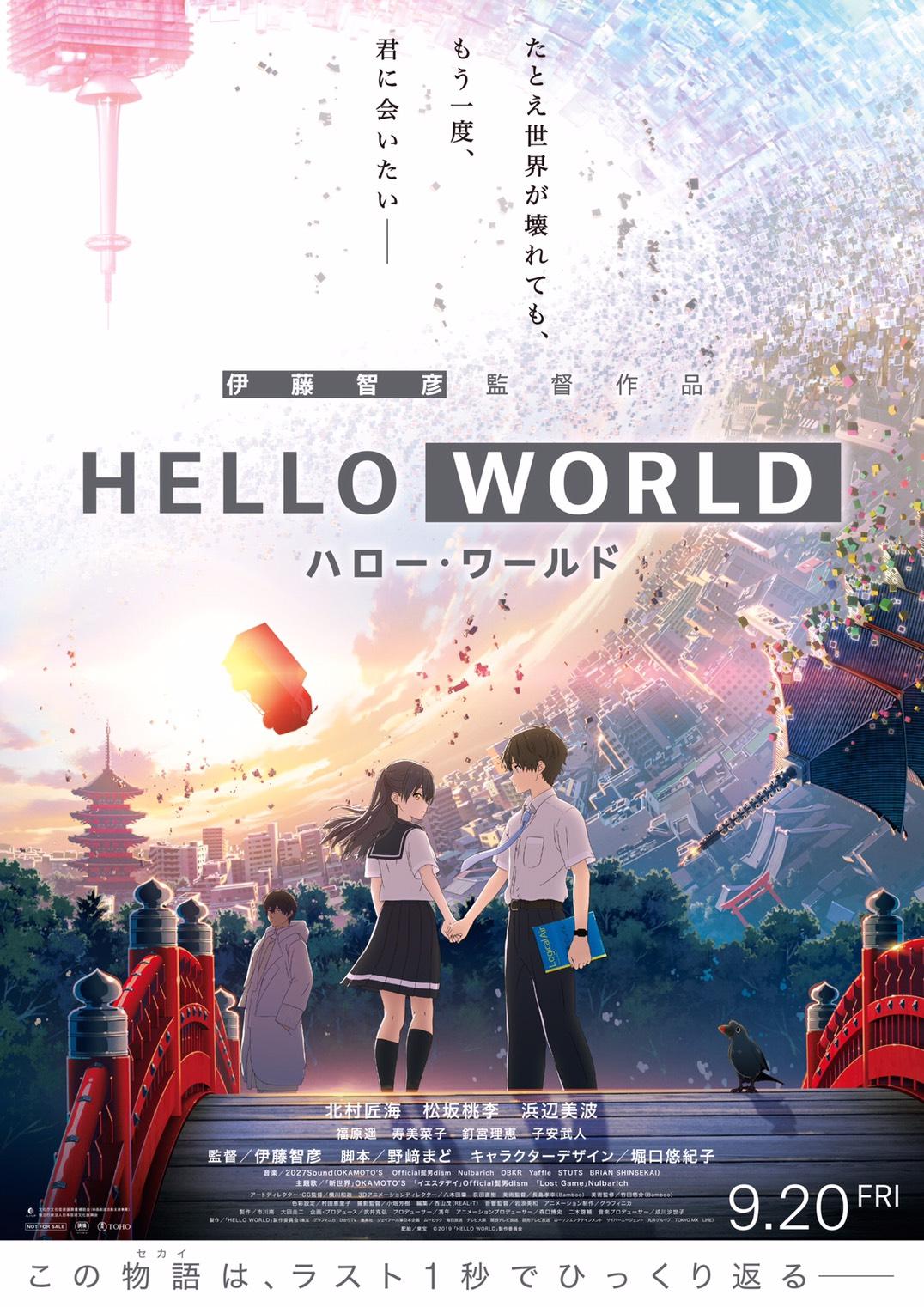 「HELLO WORLD」制作のグラフィニカに聞いた!映画と京都をつないだものとは?