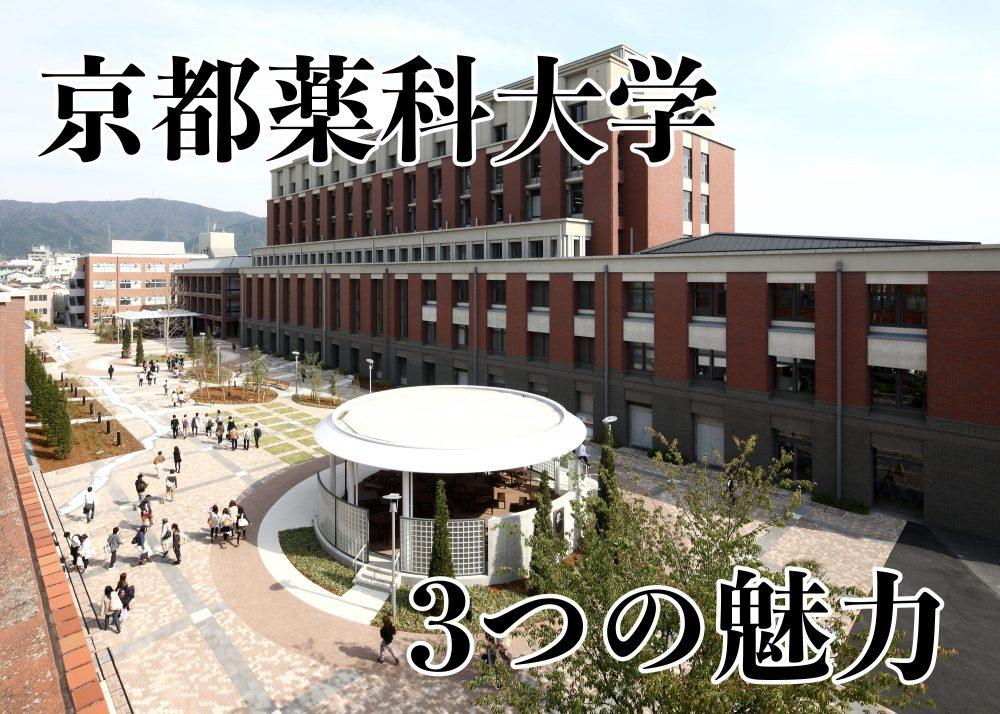 【薬学部志望必見】京都薬科大学、3つの魅力