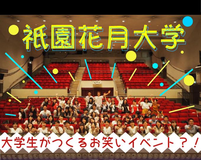 【祇園花月大学】京都のお笑い文化を全国へ!大学生がつくるお笑いイベント