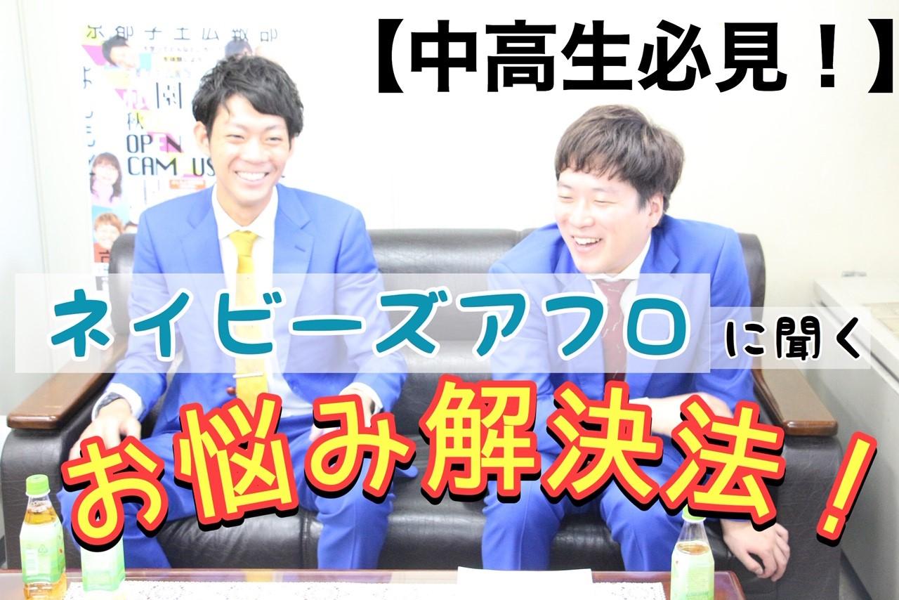 【中高生必見】ネイビーズアフロに聞く中高生のお悩み解決法!