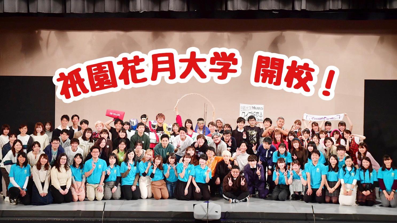 【祇園花月大学ついに開校!】当日公演内容から出演者コメントまでたっぷりお届け!