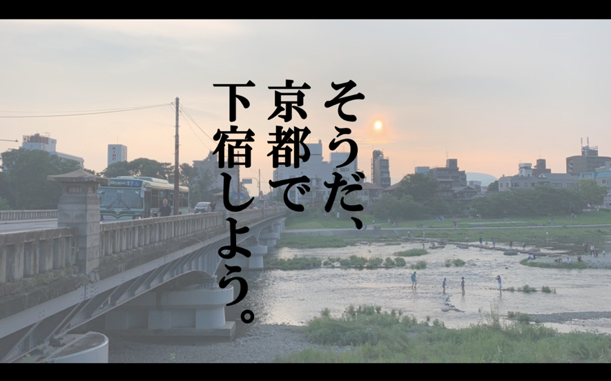【下宿のすヽめ】京都で大学生活するならコレがいる!