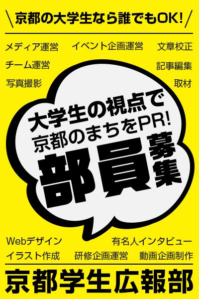 京都学生広報部 部員募集