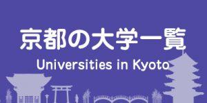 京都の大学一覧